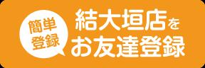 大垣店LINE友達登録