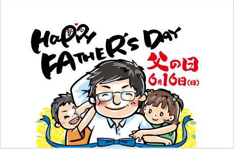 父の日熨斗