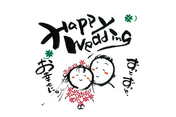 結オリジナルのし&ラッピング・Happy wedding
