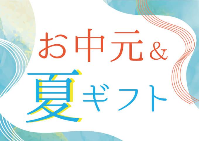 お中元&夏ギフト
