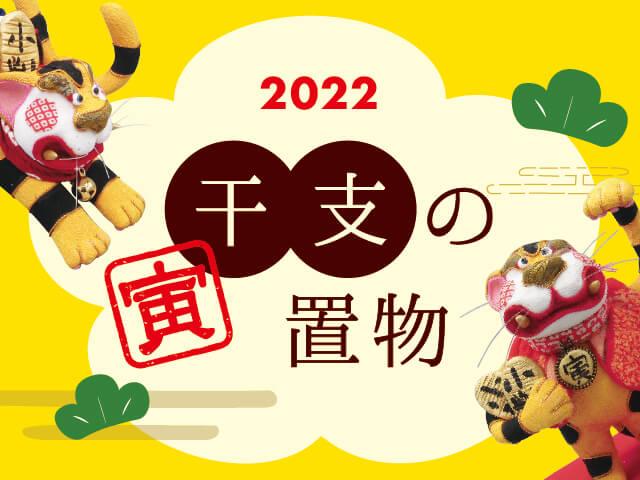 干支の置物2022
